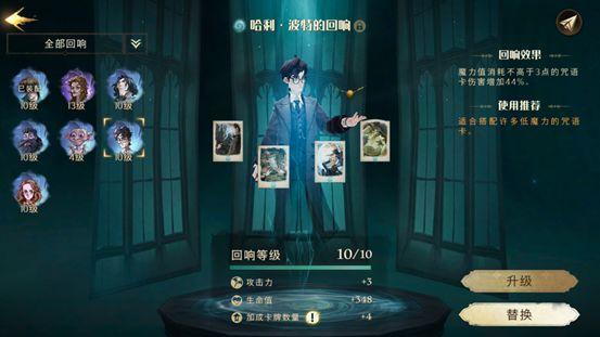 《哈利波特:魔法觉醒》动物园卡组搭配推荐