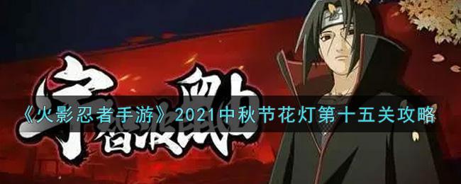 《火影忍者手游》2021中秋节花灯第十五关攻略