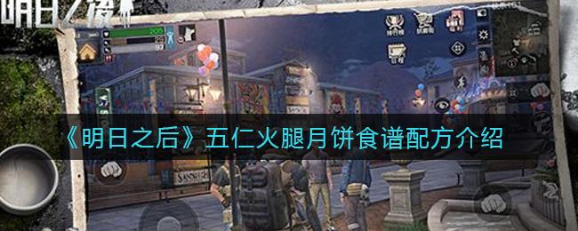 《明日之后》五仁火腿月饼食谱配方介绍