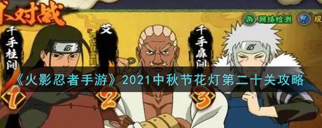 《火影忍者手游》2021中秋节花灯第二十关攻略