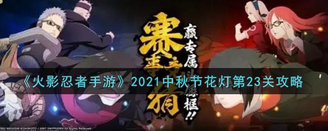 《火影忍者手游》2021中秋节花灯第23关攻略