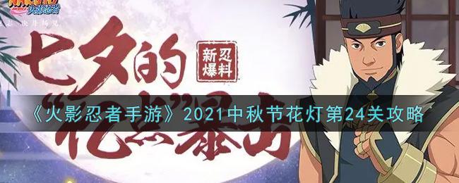 《火影忍者手游》2021中秋节花灯第24关攻略