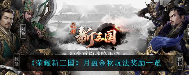 《荣耀新三国》月盈金秋玩法奖励一览