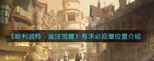 《哈利波特:魔法觉醒》有求必应屋位置介绍