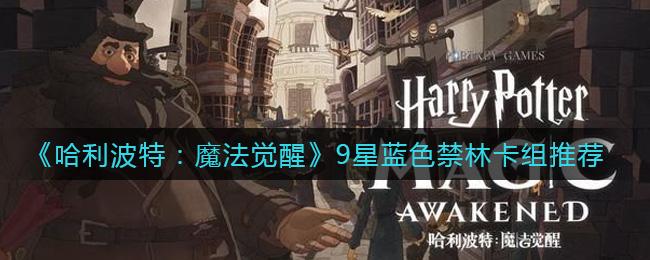 《哈利波特:魔法觉醒》9星蓝色禁林卡组推荐