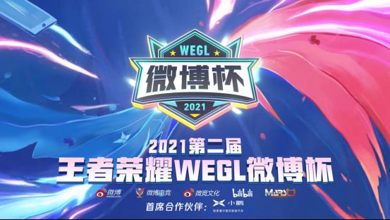 巅峰之战!2021第二届王者荣耀微博杯总冠军今日诞生
