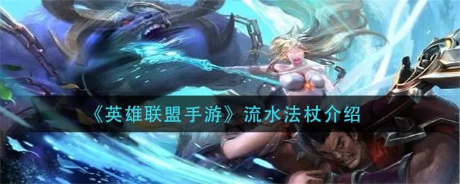 《英雄联盟手游》流水法杖介绍