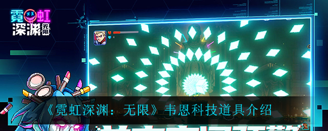 《霓虹深渊:无限》韦恩科技道具介绍
