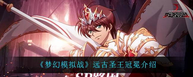 《梦幻模拟战》远古圣王冠冕介绍