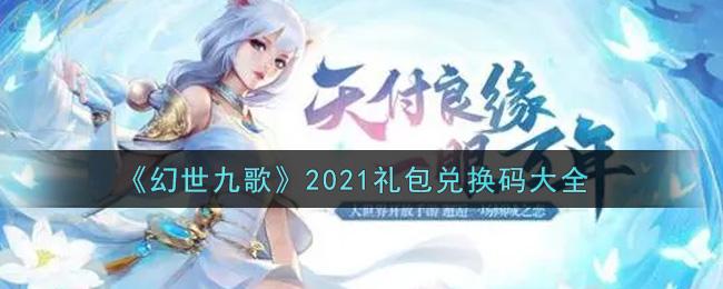 《幻世九歌》2021礼包兑换码大全