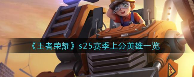 《王者荣耀》s25赛季上分英雄一览