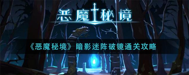 《恶魔秘境》暗影迷阵破镜通关攻略
