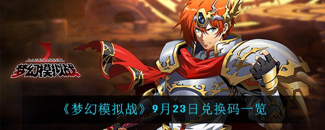 《梦幻模拟战》9月23日兑换码一览