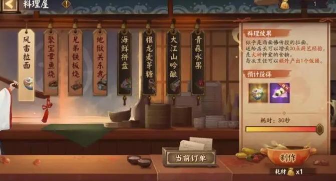 《阴阳师》平安美食祭千味福袋使用攻略