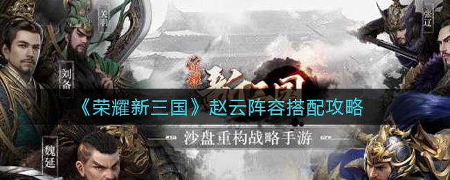 《荣耀新三国》赵云阵容搭配攻略