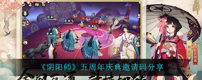 《阴阳师》五周年庆典邀请码分享