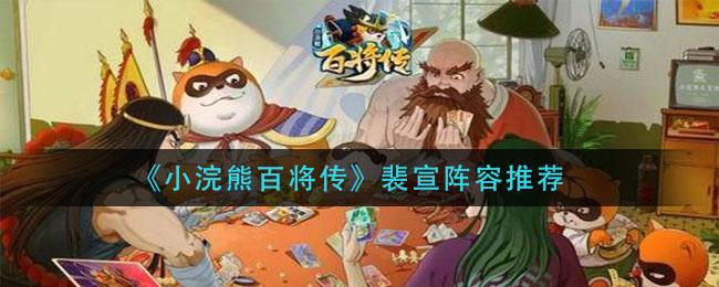《小浣熊百将传》裴宣阵容推荐