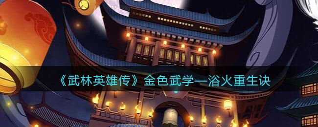 《武林英雄传》金色武学——浴火重生诀