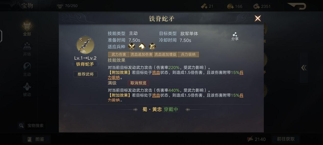《荣耀新三国》主动释放类型宝物介绍