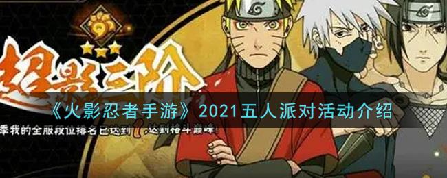 《火影忍者手游》2021五人派对活动介绍