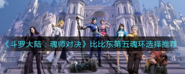 《斗罗大陆:魂师对决》比比东第五魂环选择推荐