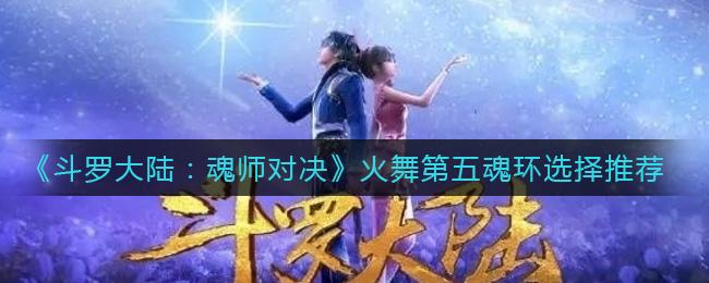 《斗罗大陆:魂师对决》火舞第五魂环选择推荐