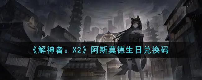 《解神者:X2》阿斯莫德生日兑换码