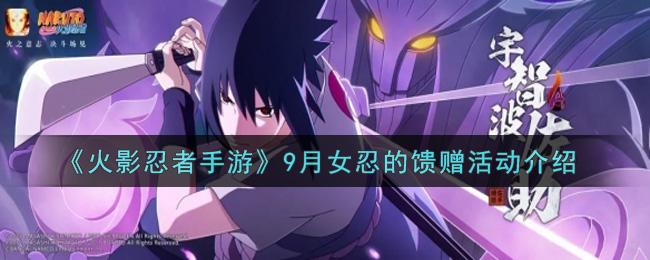 《火影忍者手游》9月女忍的馈赠活动介绍