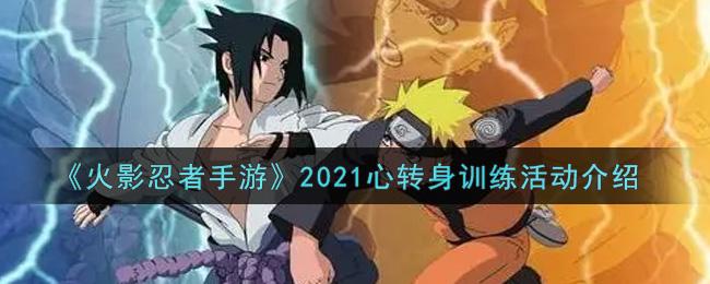 《火影忍者手游》2021心转身训练活动介绍