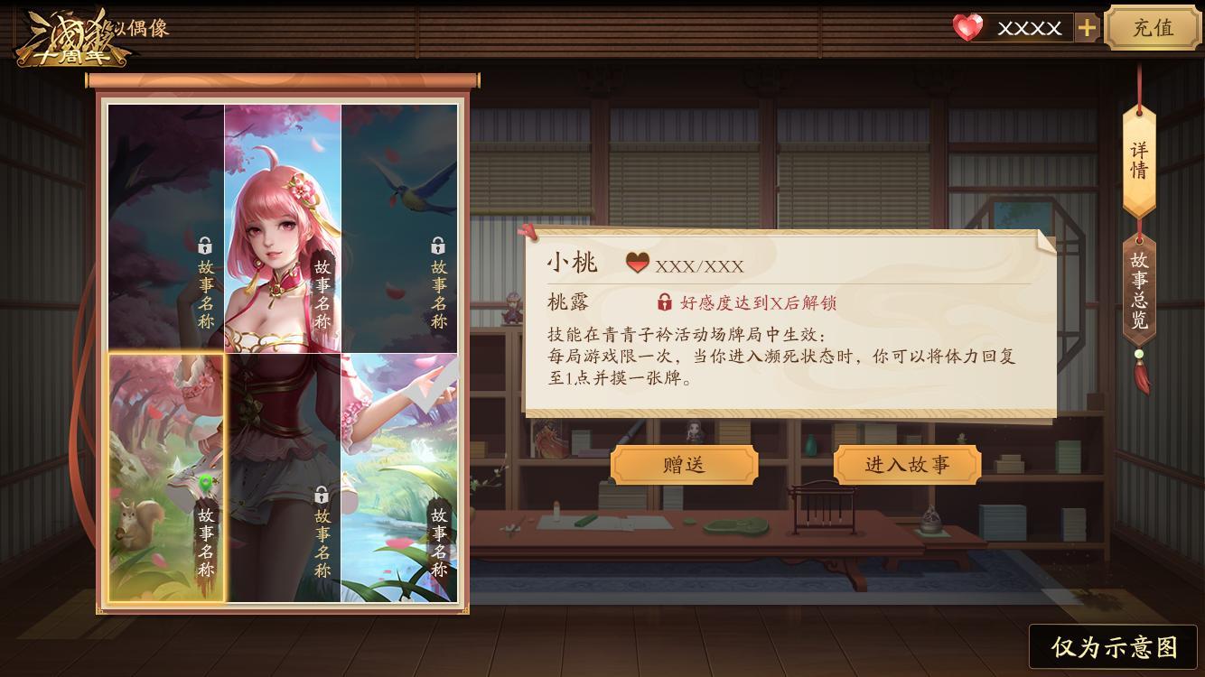 《三国杀十周年》首个虚拟偶像活动场,青青子衿悠悠你心!