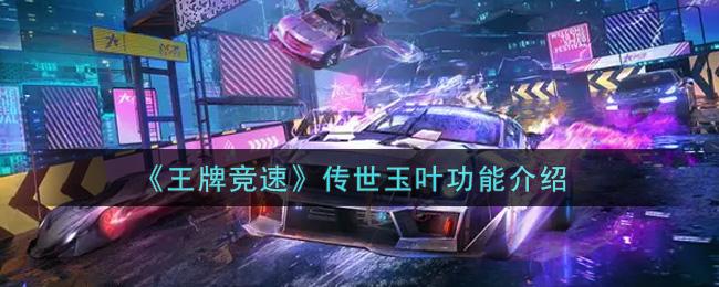《王牌竞速》传世玉叶功能介绍