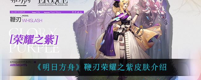 《明日方舟》鞭刃荣耀之紫皮肤介绍
