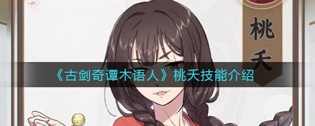 《古剑奇谭木语人》桃夭技能介绍