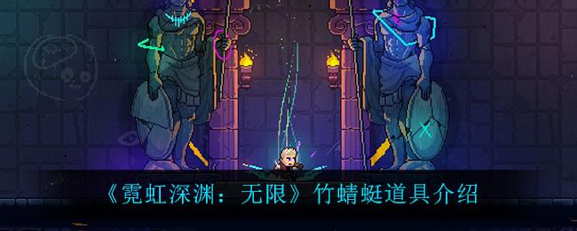 《霓虹深渊:无限》竹蜻蜓道具介绍