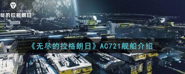 《无尽的拉格朗日》AC721舰船介绍
