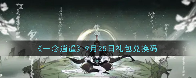《一念逍遥》9月25日礼包兑换码
