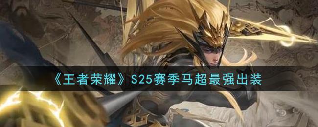 《王者荣耀》S25赛季马超最强出装