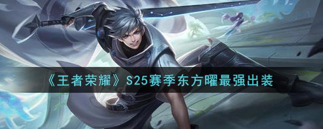 《王者荣耀》S25赛季东方曜最强出装