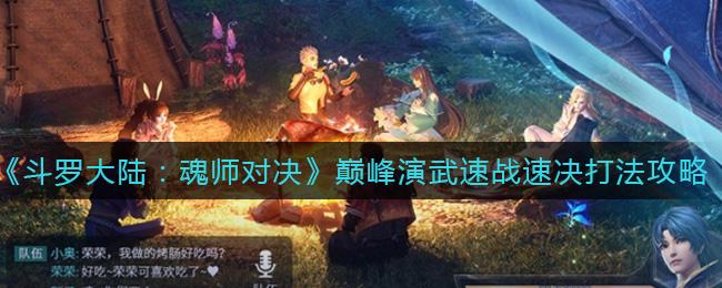 《斗罗大陆:魂师对决》巅峰演武速战速决打法攻略