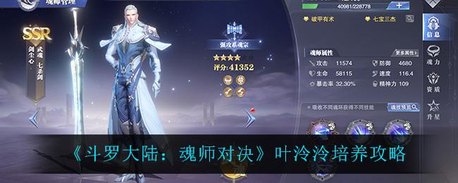 《斗罗大陆:魂师对决》叶泠泠培养攻略
