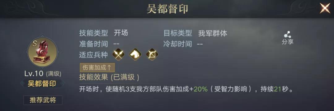 《荣耀新三国》镇军印使用攻略