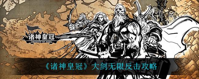 《诸神皇冠》大剑无限反击攻略