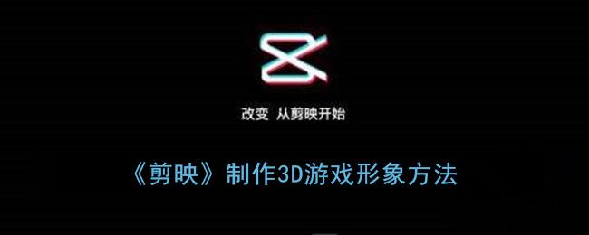 《剪映》制作3D游戏形象方法