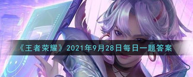 《王者荣耀》2021年9月28日每日一题答案