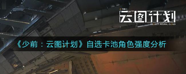 《少前:云图计划》自选卡池角色强度分析