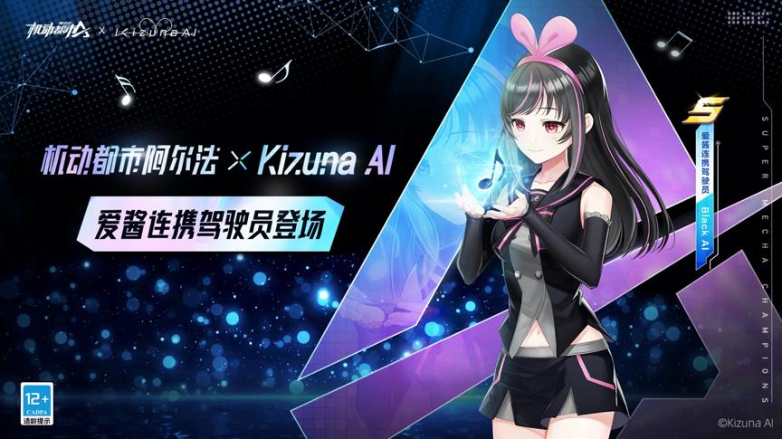 可以玩的虚拟偶像Live即将全球献映! Kizuna AI x《机动都市阿尔法》联动开启