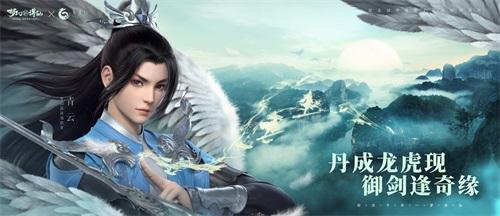 回念千年传承《梦幻新诛仙》文旅季十一送你去旅行