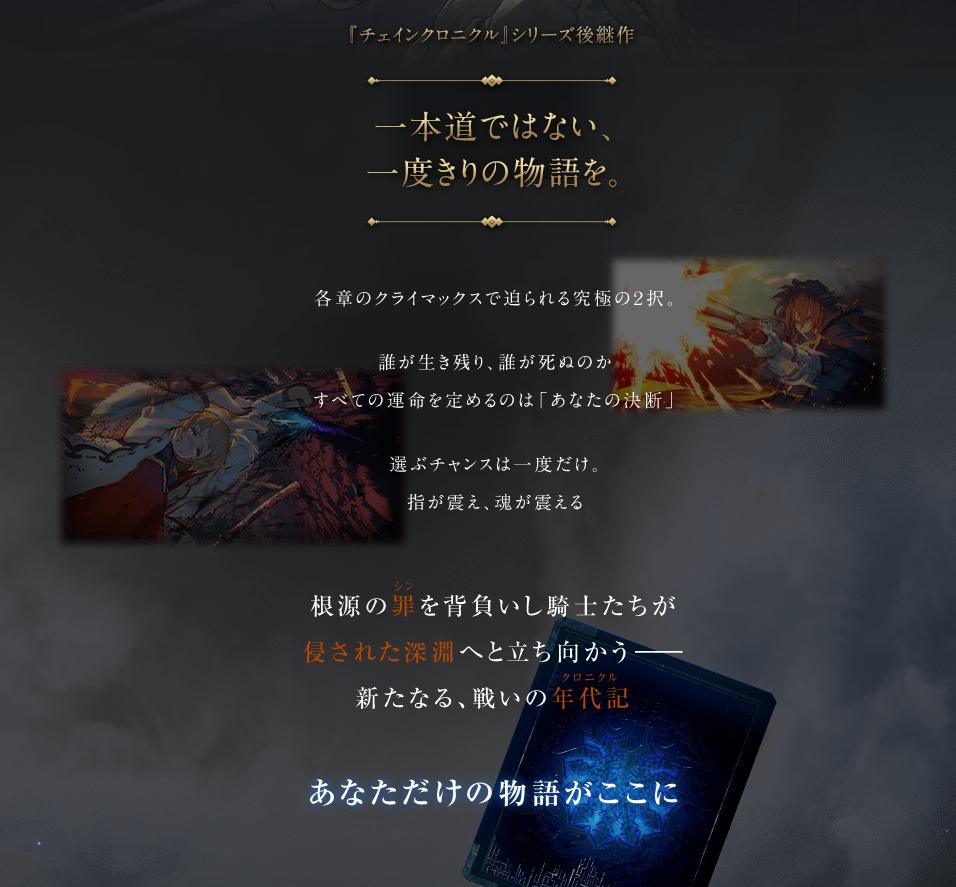 TGS 2021:世嘉公布手游《罪恶战记》12月日本上线