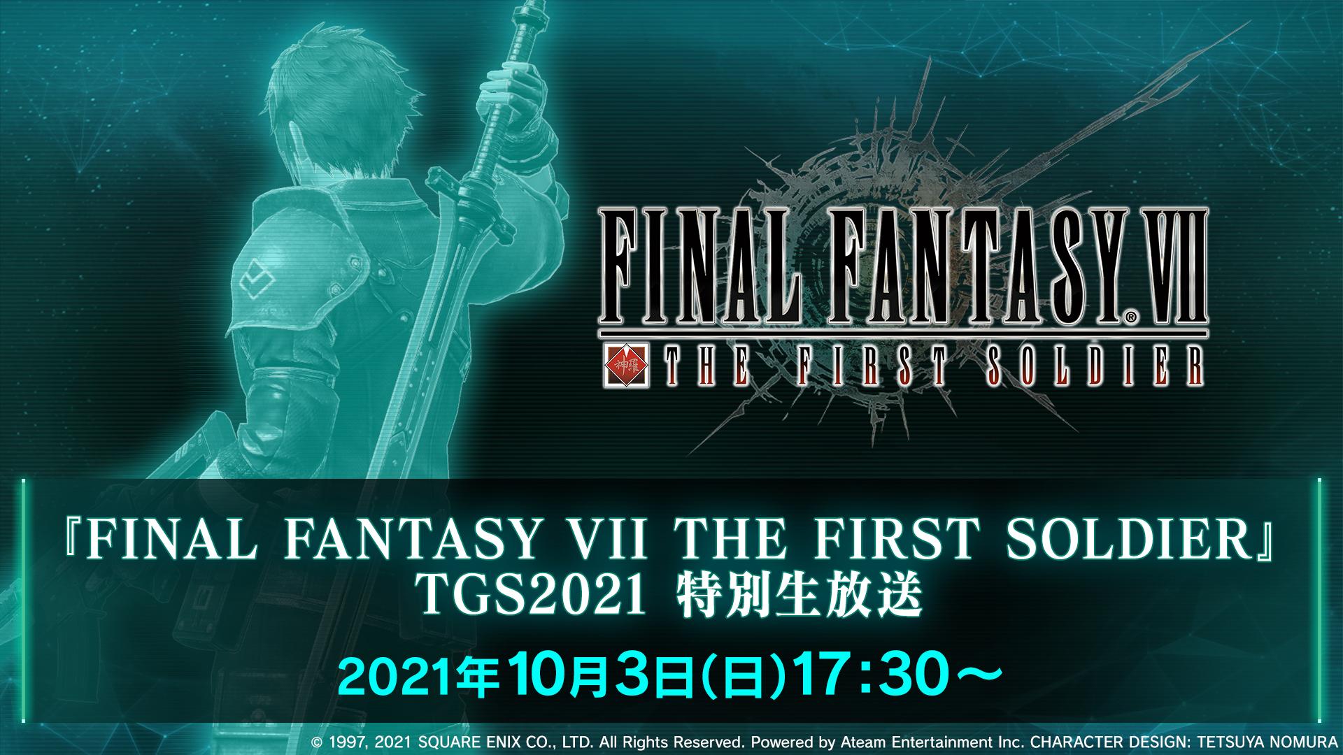 《最终幻想7:第一战士》将于11月正式发售