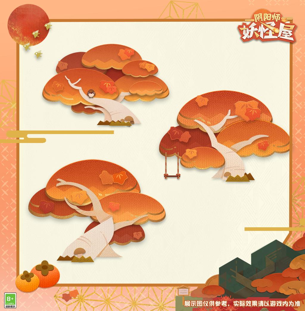 《阴阳师:妖怪屋》白虎主题装饰与秋季新装饰上新!快来装点你的专属主题小院吧!